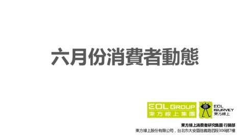 東方線上 - 2019年6月份消費者動態