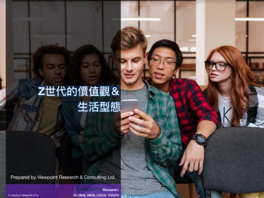 觀點企業管理顧問:Z世代的價值觀&生活型態