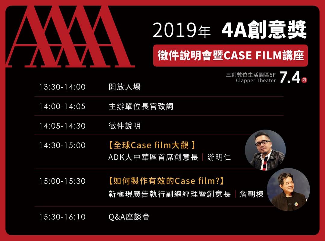 2019年 4A創意獎 徵件說明會暨Case Film講座