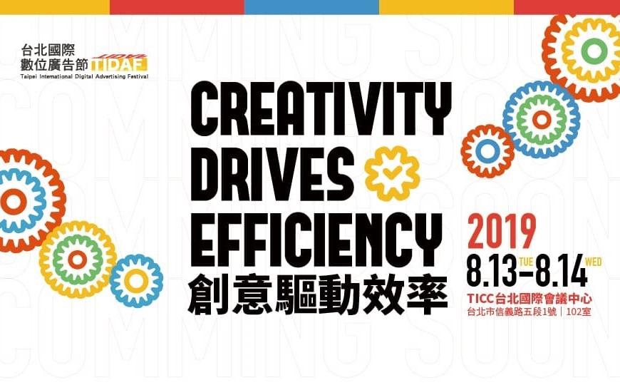 2019年《台北國際數位廣告節》