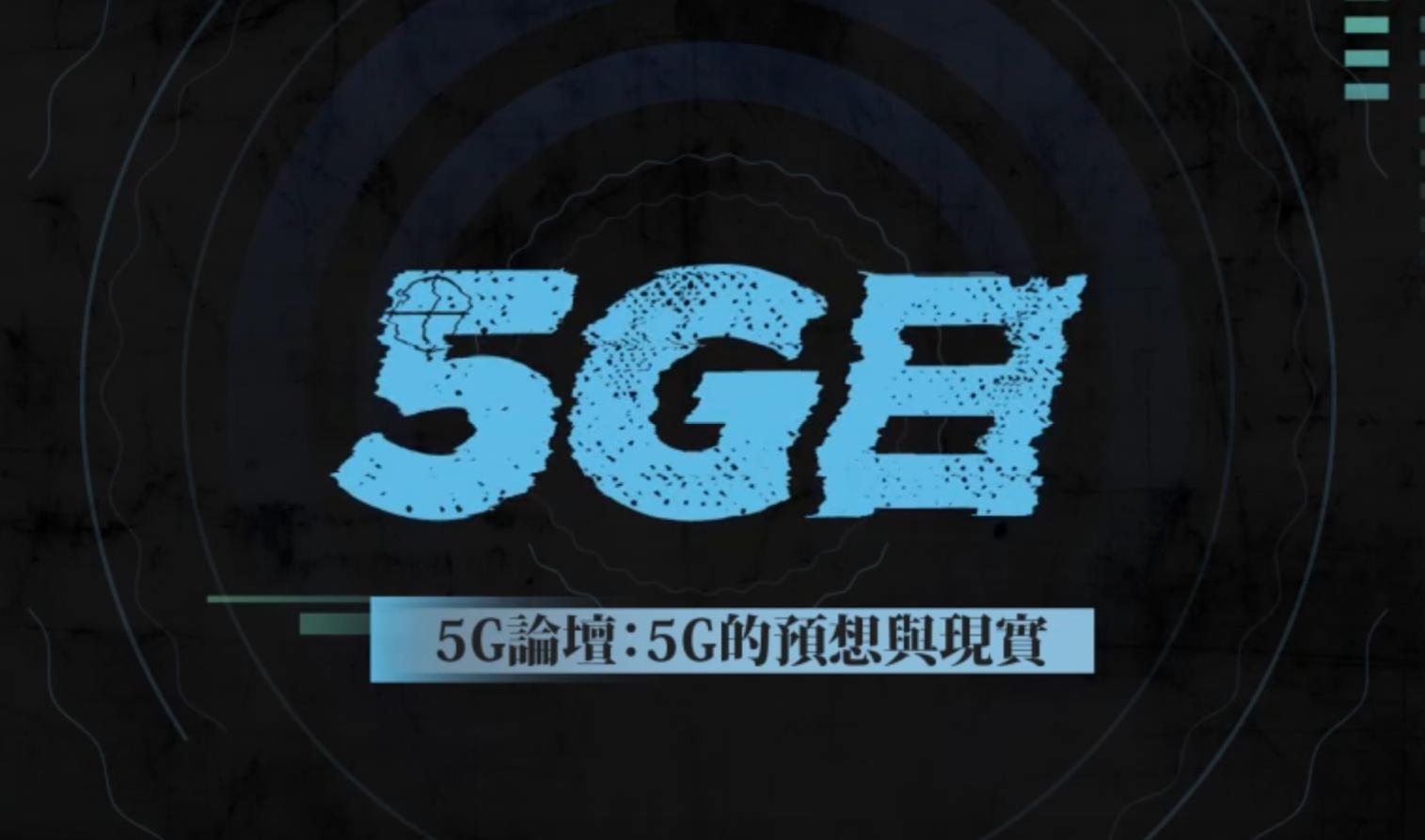 滾石文化5G日