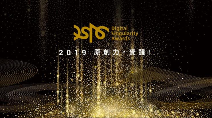 2019數位奇點獎,徵件開始 獎項類別調整,發掘新體驗、新平台及新科技應用